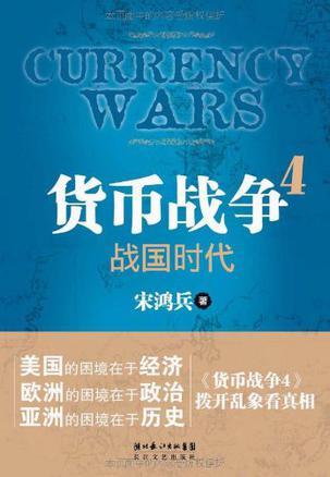货币战争4:战国时代
